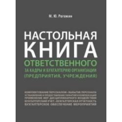 Настольная книга ответственного за кадры и бухгалтерию организации (предприятия, учреждения)