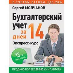 Бухгалтерский учет за 14 дней. Экспресс-курс. Новое