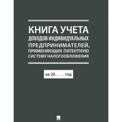 Книга учета доходов индивидуальных предпринимателей, применяющих патентную систему налогообложения