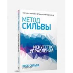 Метод Сильвы. Искусство управления