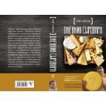 Книга «Дневник сыровара» Сирота Олег