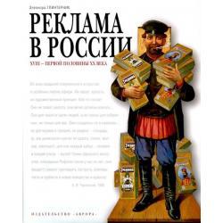 Реклама в России XVIII - первой половины ХХ века