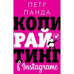 Копирайтинг в Instagramе