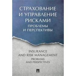 Страхование и управление рисками. Проблемы и перспективы. Монография