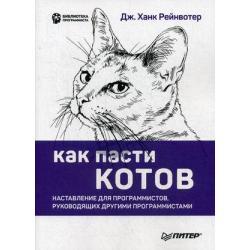 Как пасти котов. Наставление для программистов, руководящих другими программистами