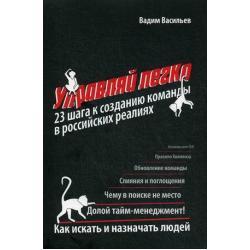 Управляй легко. 23 шага к созданию команды в российских реалиях