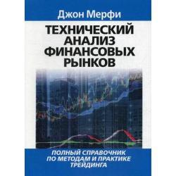 Технический анализ финансовых рынков. Полный справочник по методам и практике трейдинга