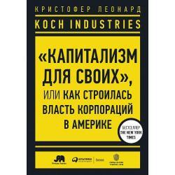 Koch Industries. «Капитализм для своих», или Как строилась власть корпораций в Америке + ИФДК