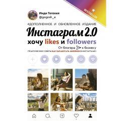 Инстаграм 2.0 хочу likes и followers