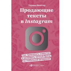 Продающие тексты в Instagram  Как привлекать клиентов и развивать личный бренд на глобальной вечеринке