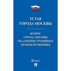 Устав города Москвы. Кодекс города Москвы об административных правонарушениях