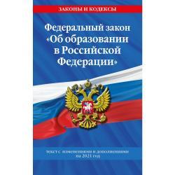 Федеральный закон Об образовании в Российской Федерации. Текст с изменениями и дополнениями на 2021 год