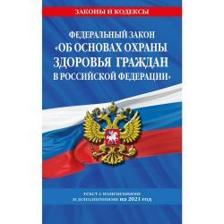 Федеральный закон Об основах охраны здоровья граждан в Российской Федерации. Текст с изменениями и дополнениями на 2021 год
