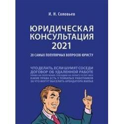 Юридическая консультация — 2021. 20 самых популярных вопросов юристу