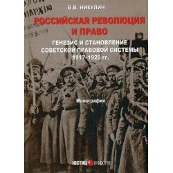 Российская революция и право. Генезис и становление советской правовой системы 1917-1920 гг