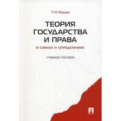 Теория государства и права в схемах и определениях. Учебное пособие