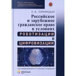 Российское и зарубежное гражданское право в условиях роботизации и цифровизации. Опыт междисциплинарного и отраслевого исследования