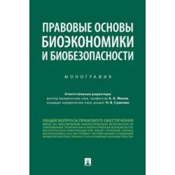 Правовые основы биоэкономики и биобезопасности. Монография