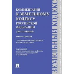 Комментарий к Земельному кодексу Российской Федерации (постатейный)
