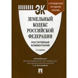 Земельный кодекс Российской Федерации. Постатейный комментарий. Путеводитель по судебной практике