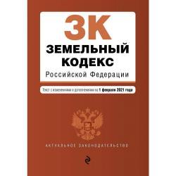 Земельный кодекс Российской Федерации. Текст с изменениями и дополнениями на 1 февраля 2021 года