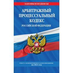 Арбитражный процессуальный кодекс Российской Федерации. Текст с изменениями и дополнениями на 2021 год