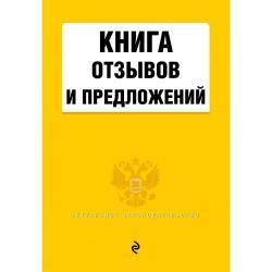 Книга отзывов и предложений 2020