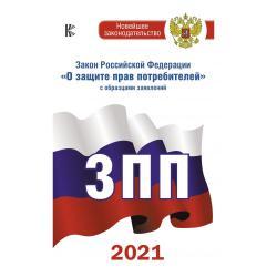 Закон Российской Федерации О защите прав потребителей с образцами заявлений на 2021 год