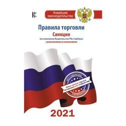 Правила торговли с дополнениями и изменениями на 2021 год