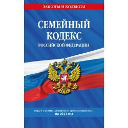 Семейный кодекс Российской Федерации. Текст с изменениями и дополнениями на 2021 год