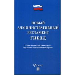 Новый административный регламент ГИБДД. Утвержден приказом Министерства внутренних дел Российской Федерации