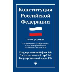 Конституция Российской Федерации. Новая редакция. С изменениями, одобренными в ходе общероссийского голосования 1 июля 2020 года