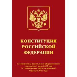 Конституция Российской Федерации с изменениями, принятыми на Общероссийском голосовании 1 июля 2020 года (+ сравнительная таблица изменений). Редакция 2021 года