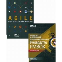 Руководство к своду знаний по управлению проектами. Комплект в 2-х книгах Руководство РМВОК AGILE. Практическое руководство (количество томов 2)