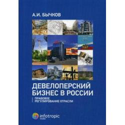 Девелоперский бизнес в России. Правовое регулирование отрасли