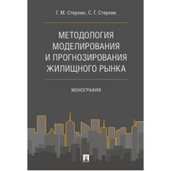 Методология моделирования и прогнозирования жилищного рынка. Монография